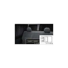 TOYOTA(トヨタ)/純正 室内カーテン ドレープタイプ ワイドボディ用 ブラック 08619-26370-C0 /ハイエース