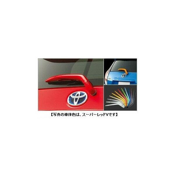 TOYOTA(トヨタ)/純正 カラードリアワイパー ライムホワイトパールクリスタルシャイン/ 083A2-52020/アクア NHP10/
