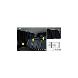 TOYOTA(トヨタ)/純正 室内カーテン 遮光機能付/ドレープタイプ ブラック/08232-28020/エスクァイア ZWR80G ZRR80G ZRR85G/