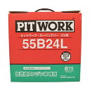 【PIT WORK(ピットワーク)】低燃費エンジン専用 バッテリー 55B24L AYBEL-55B24-HR