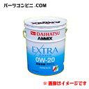 DAIHATSU(ダイハツ)純正 最高級 省燃費 エンジンオイル AMMIX アミックス EXTRA エクストラ 0W-20 20L 08701-K9030