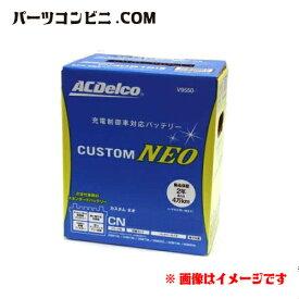 ACDelco(ACデルコ)/充電制御車対応 カスタム ネオ バッテリー 50B24L (46B24L共用可能) V9550-8005