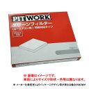 PIT WORK(ピットワーク)/カーエアコン用フィルター クリーンエアフィルター(花粉対応タイプ) AY684-NS028-01/エク…