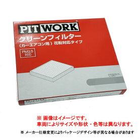 PIT WORK(ピットワーク)/カーエアコン用フィルター クリーンエアフィルター(花粉対応タイプ) AY684-NS028-01/エクストレイル