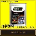 【Honda(ホンダ)】D1ケミカル エステル系オイルメンテナンス剤 SOD-1Plus(エスオーディーワンプラス) 4L