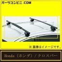 Honda(ホンダ)/クロスバー 08L04-T7A-001/VEZEL ヴェゼル(RU1 RU2 RU3 RU4)
