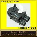Honda(ホンダ)/アクチュエーターASSY. ドアーラッチ 品番72115-SJK-J01/エリシオン エリシオン プレステージ