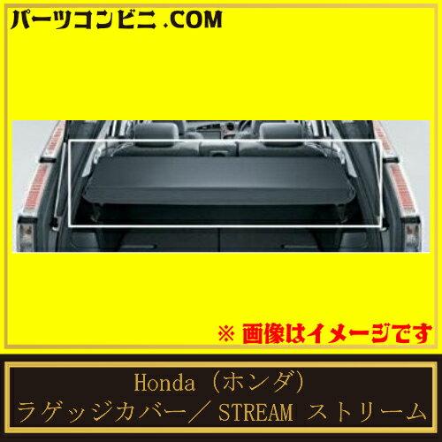 Honda(ホンダ)/ラゲッジカバー08U35-SMA-000/STREAM ストリーム(RN6 RN7 RN8 RN9)