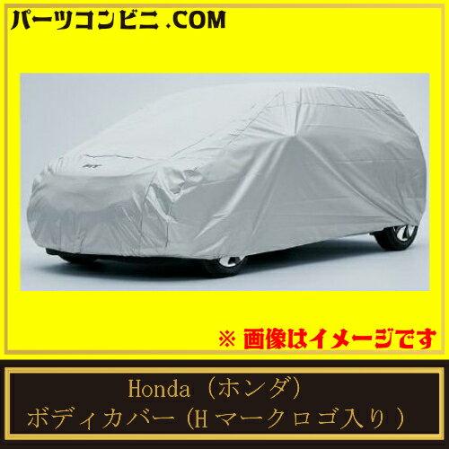 Honda(ホンダ)/ボディカバー(Hマークロゴ入り) 08P34-T5A-001/FIT フィット(GP5 GP6 GK3 GK4 GK5 GK6)