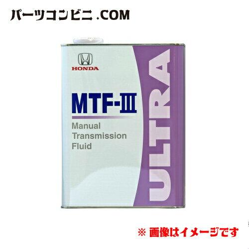 Honda(ホンダ)/純正 ウルトラ MTF-III MT車用フルード 4L 08261-99964 マニュアルトランスミッションフルード