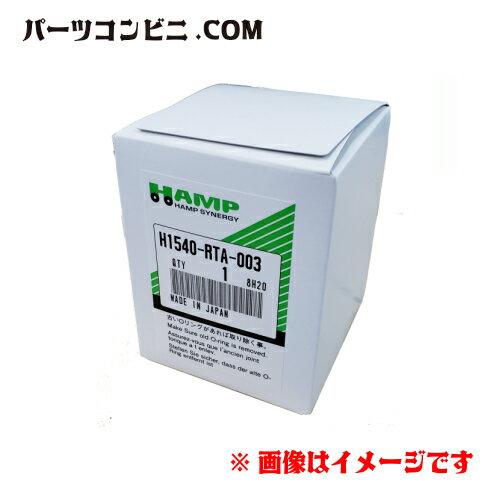 HAMP(ハンプ)/オイルフィルター オイルエレメント[メーカー品番統合H1540-RTA-003 旧H1540-RTA-515]/アコード(CU2/CL7/CL8/CL9)/インサイト(ZE1/2)/インスパイア CP3/インテグラ DC5/インテグラ DB8/DC2/エディックス BE3/BE4/エレメント YH2/オデッセイ(RB1/2/RA6/RA7)/他