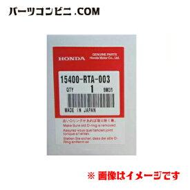 Honda(ホンダ)純正 オイルフィルター 15400-RTA-003 アコード オデッセイ ステップワゴン フリード インサイト モビリオ 他