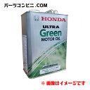 Honda(ホンダ)/純正 エンジンオイル ウルトラ GREEN 4L 08216-99974