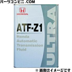Honda(ホンダ)/純正 オートマチックトランスミッションフルード ウルトラ ATF-Z1 AT車用フルード 4L 08266-99904