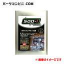 D1ケミカル/ エステル系オイルメンテナンス剤 SOD-1Plus (エスオーディーワンプ ラス) 1L OSS-J3SOD11L