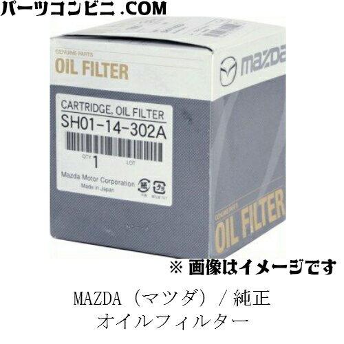 MAZDA(マツダ)/純正 オイルフィルター オイルエレメント SH01-14-302A/デミオ/CX-3/CX-5/アクセラ/アテンザ