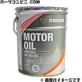 MAZDA(マツダ)/純正 エンジンオイル 20L ゴールデンECO SN スカイアクティブ-G GF-5 0W-20 K020-W0-514E