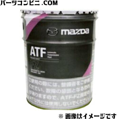 MAZDA(マツダ)/純正 ATFオイル オートマ・トランスミッション用 ATF FZ SKYACTIV-D専用 20L K020-W0-052E