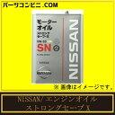 NISSAN(ニッサン)/エンジンオイルSNストロングセーブX(化学合成油) 0W-20 4L KLAN0-00204