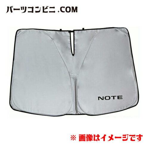 NISSAN(ニッサン)/純正 サンシェード KWA5A-0EF00/NOTE (ノート)
