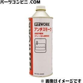PIT WORK(ピットワーク)/アンチスモークディーゼル 燃料添加剤 450mL KA150-45090