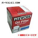 PIT WORK(ピットワーク)/オイルフィルター オイルエレメント AY100-NS035 /オッティ/キックス/デイズ