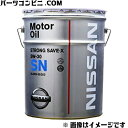 NISSAN(ニッサン)/純正 エンジンオイル SN 5W-30 ストロングセーブX 鉱物油 20L KLAN5-05302