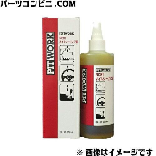 PIT WORK(ピットワーク)/NC81オイルシーリング剤 KA150-30090