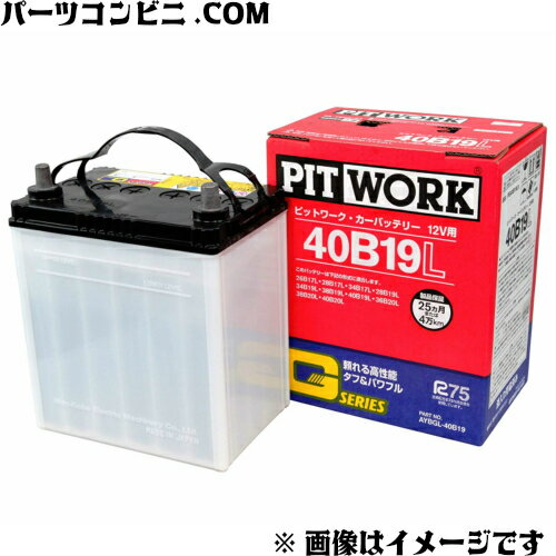 PITWORK(ピットワーク)/国産車バッテリー Gシリーズ 40B19L AYBGL-40B19