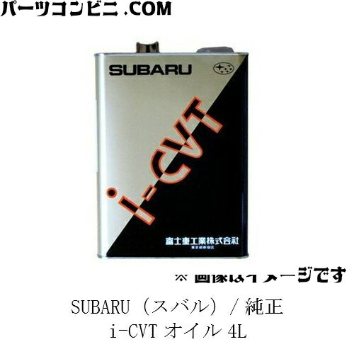 SUBARU(スバル)/純正 i-CVT CVTフルード CVTオイル ATFオイル 4L K0415YA090 /R2/プレオ/ステラ