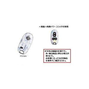 SUZUKI(スズキ)/純正 携帯リモコンカバー 両側パワースライドドア付車用 クリスタル 99000-99013-833 /エブリイワゴン
