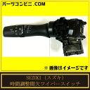 SUZUKI(スズキ)/時間調整間欠ワイパースイッチ スイッチアッシ 品番37310-74P20 純正部品