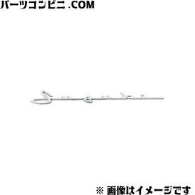 SUZUKI(スズキ)/純正 エンブレム シルバー 77860-84F51-ZG4 /ワゴンR/ワイド、プラス、ソリオ