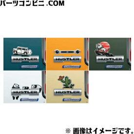 SUZUKI スズキ 純正 デコステッカー 各種 9923A- / ハスラー ( MR52S / MR92S )
