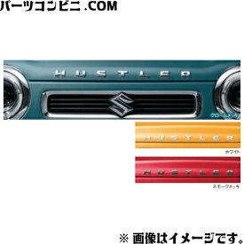 SUZUKI スズキ 純正 エンブレム HUSTLER 各色 99239-59S00- / ハスラー ( MR52S / MR92S )