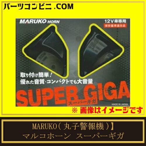 MARUKO(丸子警報機)/マルコホーン スーパーギガホーン 12V専用 ブラック BGD-2 レクサス純正採用モデル