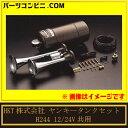 HKT株式会社/ヤンキータンクセット H244 12/24V共用 210-2103/H-244