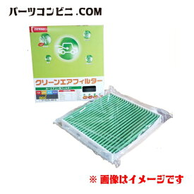 DENSO/抗菌エアコンフィルターDCC1009/014535-0910/クリーンエアフィルター/トヨタ/レクサス/マツダ/スバル/ ダイハツ