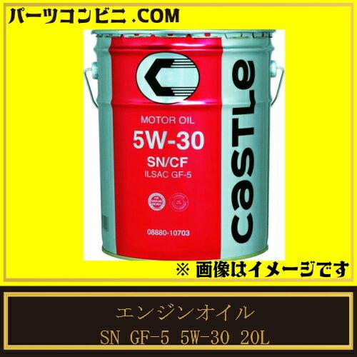 TOYOTA(トヨタ)/castle SN GF-5 5W-30 エンジンオイル 20L 08880-10703/キャッスル