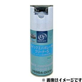 TOYOTA(トヨタ)/DRIVE JOY/ドライブジョイ クイックエバポレータークリーナーS 60ml/V9354-0006