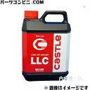 TACTI(タクティ)/キャッスル LLC ロングライフクーラント レッド 2L V9230-0104