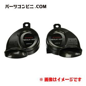 TOYOTA(トヨタ)/純正 プレミアムホーン 08522-60020 /ランドクルーザープラド