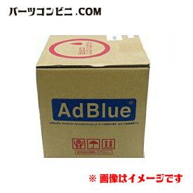 三井化学製 尿素SCRシステム用補給水 AdBlue(アドブルー)5L バッグインボックス(給水ノズル同梱)尿素SCRシステム搭載ディーゼル車用