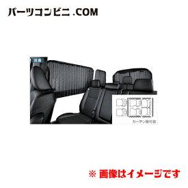 TOYOTA(トヨタ)/純正 室内カーテン プリーツタイプ ブラック 08619-28D60-C0 /ノア/エスクァイア/ヴォクシー