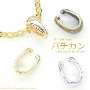 【5個】シンプルバチカン定番型 ネックレスのトップパーツ接続金具 高品質上質鍍金で変色耐久度up!L&Aオリジナル鍍金が好評K16GP&本ロジウム&金古美 オシャレでかわいいプチペンダント
