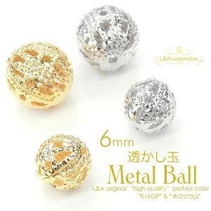 【5個】透かし玉6mm通し穴付き メタルボール6ミリ メタルビーズ 透かしビーズ クラフト金具 L&Aオリジナル鍍金高品質上質鍍金で変色耐久度up!K16GP&本ロジウム ネックレスピアスイヤリング