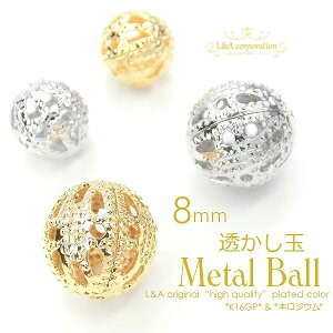 【5個】透かし玉8mm通し穴付き メタルボール8ミリ メタルビーズ 透かしビーズ クラフト金具 L&Aオリジナル鍍金高品質上質鍍金で変色耐久度up!K16GP&本ロジウム ネックレスピアスイヤリング