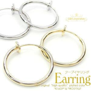 【2ペア】フープイヤリングパーツ 15mm&20mm&30mm わっかのパイプイヤリング金具 ノンホールバネ式earring スプリング K16GP&本ロジウム 上級鍍金★バネを完璧に進化&改良したL&Aオリジナル★バ