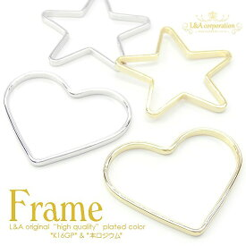 【2個】Star&Heart Frame星&ハート型フレームパーツ レジン枠OK メタルフープ L&Aの高品質上質鍍金で変色耐久度up!K16GP&本ロジウム セッティングミール皿 ネックレスピアスイヤリングペンダントなどトップパーツにオリジナルハンドメイド【2個価格】