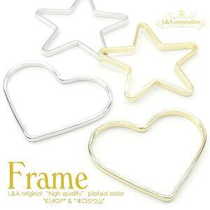 【2個】Star&Heart Frame星&ハート型フレームパーツ レジン枠OK メタルフープ L&Aの高品質上質鍍金で変色耐久度up!K16GP&本ロジウム セッティングミール皿 ネックレスピアスイヤリングペンダ